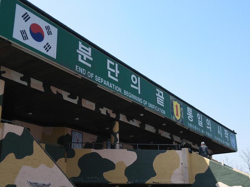 2013GW 韓国へ 後半