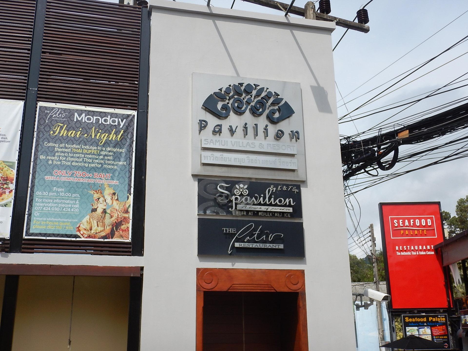 パビリオン サムイ ブティック リゾート  Pavilion Samui Villas & Resort