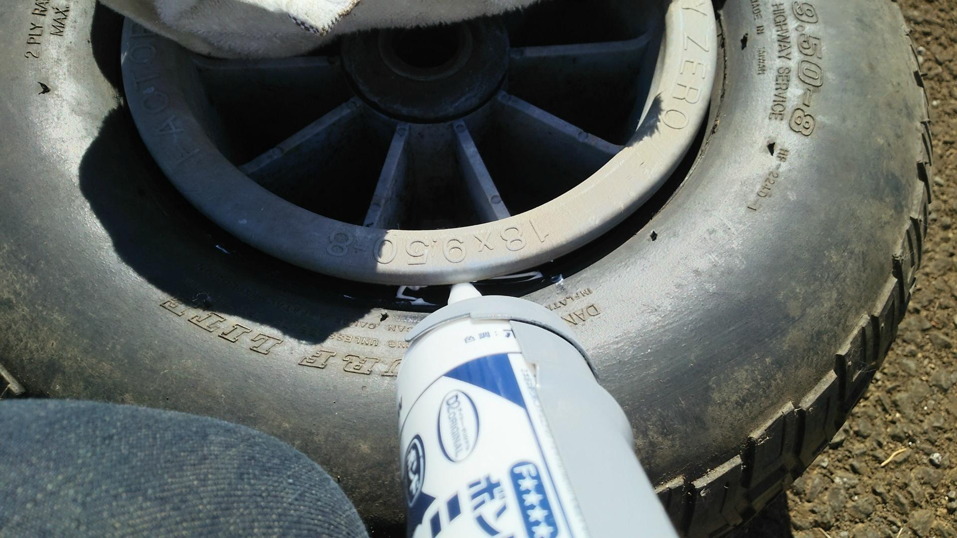 水上バイク用ランチャー タイヤ修理