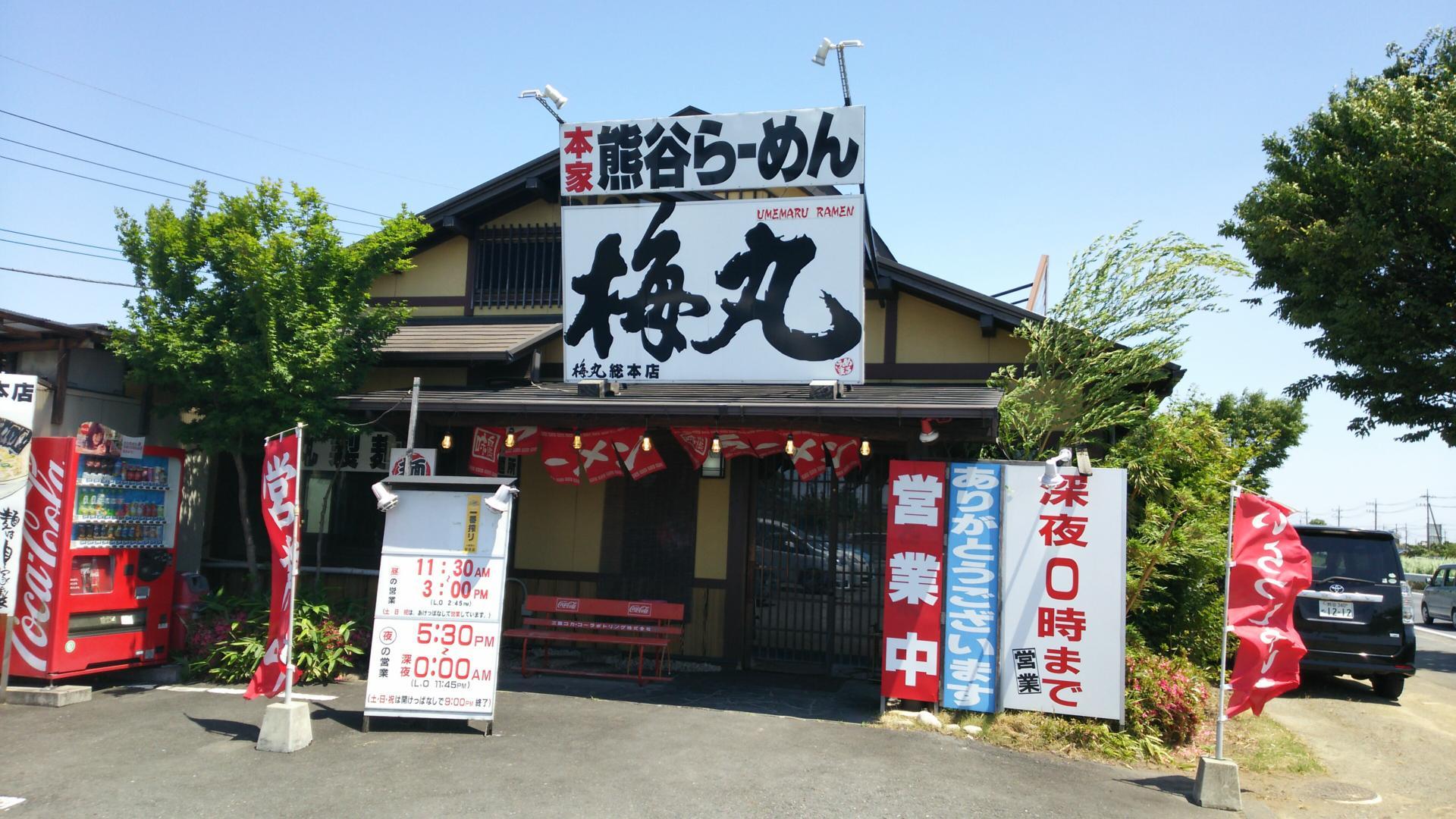今度は味噌ラーメン(熊谷ラーメン 梅丸総本店)