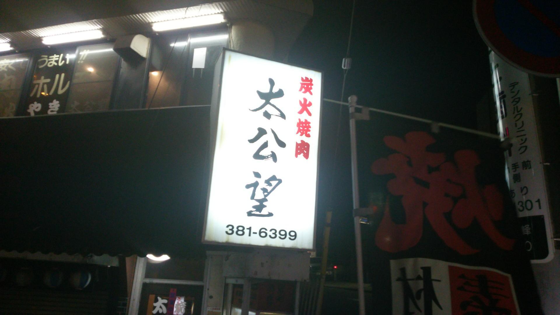 太公望(鶴ヶ峰)