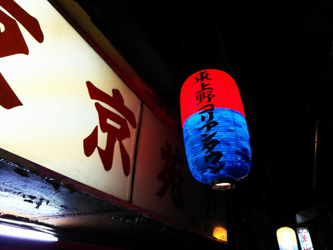 東上野コリアンタウンで本場のサムギョプサル 海雲台