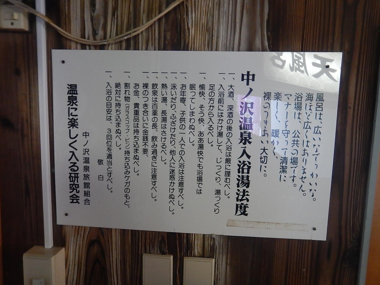 日本の夏休みを先取りした様な温泉旅行 1日目