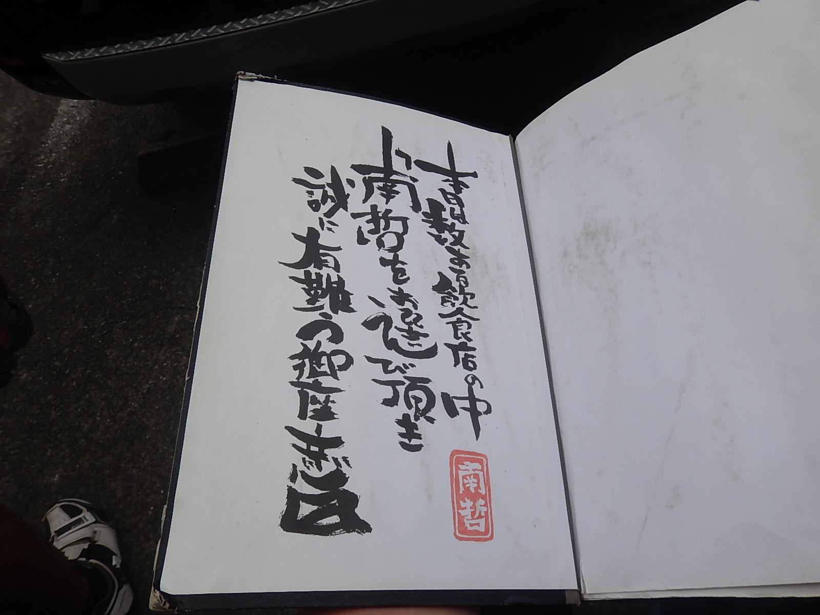 相模原 南哲(うどん)