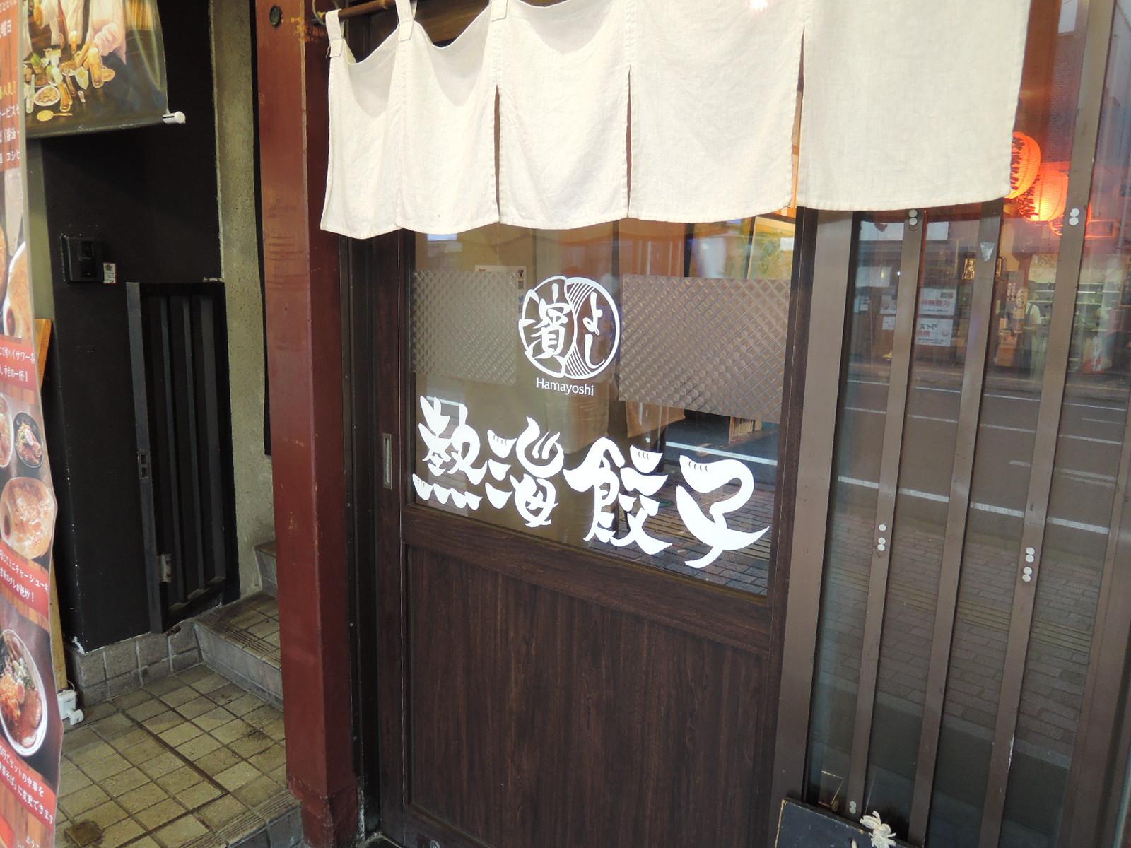 熱海にある創業1929年の老舗「熱海餃子 濱よし」さんに行ってきました。