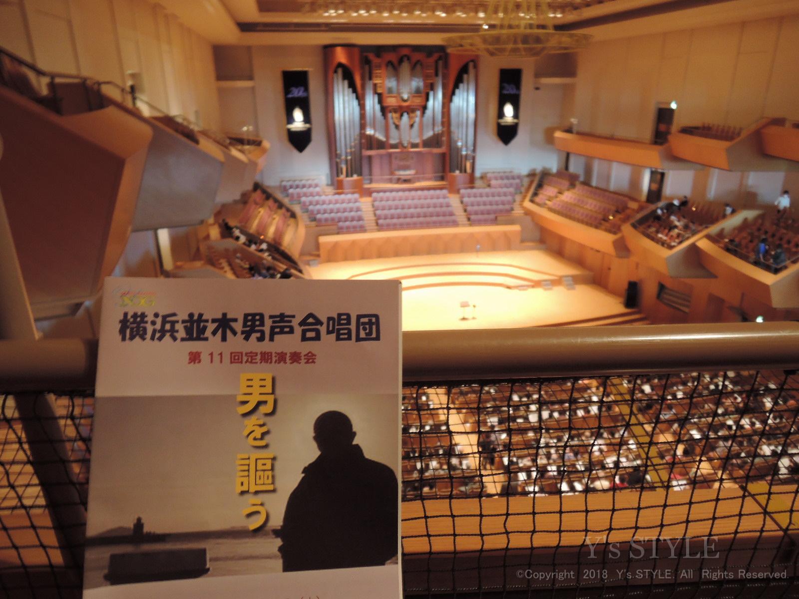 第11回 並木男声合唱団に行ってきました。
