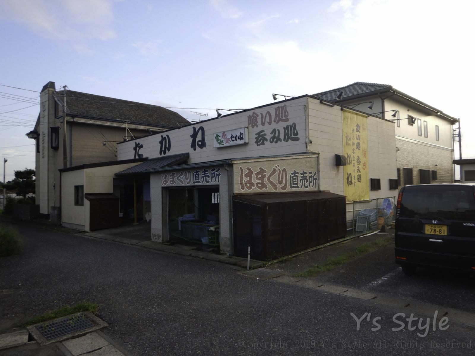 飯岡でちょっと気になるお店 たかね に行ってきました。