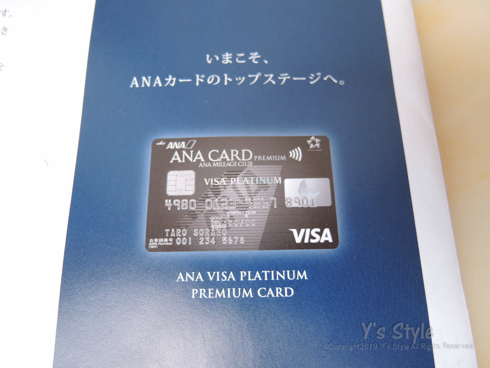 ANA VISA ぷ、ぷ、プラチナプレミアムカードを検討してみる