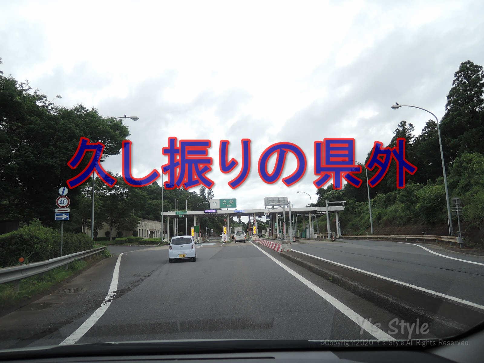久し振りの県外